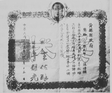 一名教师的战争岁月:张培桐被黄县县政府授予奖状